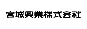宮城興業(株)