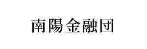 南陽金融団